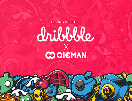 第四期且慢·分享会 X Dribbble Beijing Meetup 视觉设计