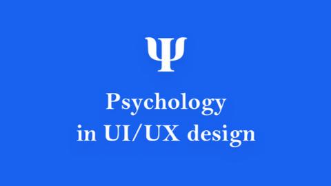 每个UI/UX设计师都要懂的心理学原则