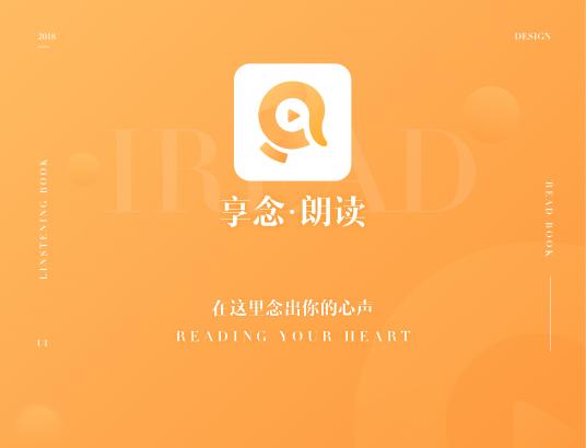 享念 IREAD | 朗读类APP