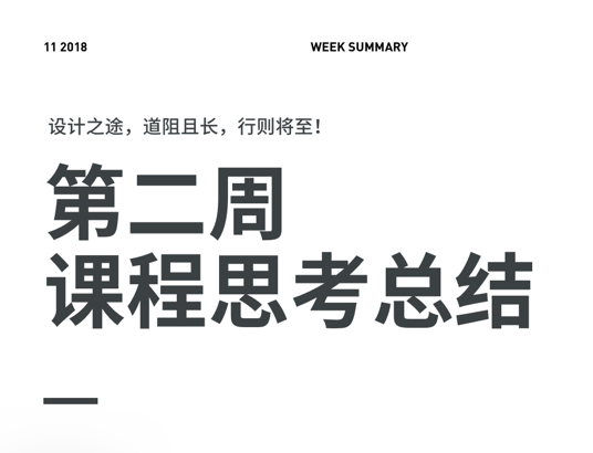 39期第二周周报-吴鑫同学