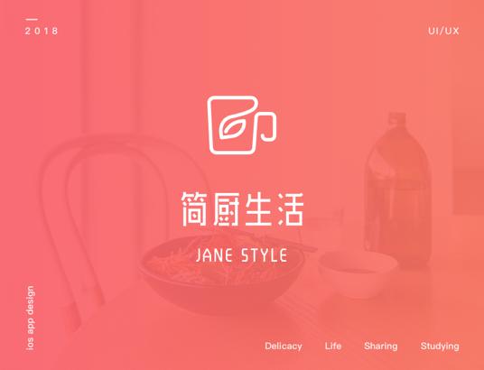 简厨生活Jane Style