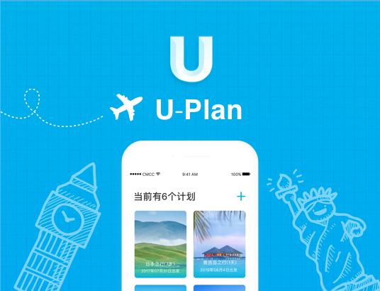 U-Plan:游计划APP