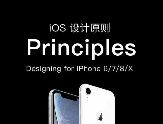 37期IOS规范笔记---王龙光同学