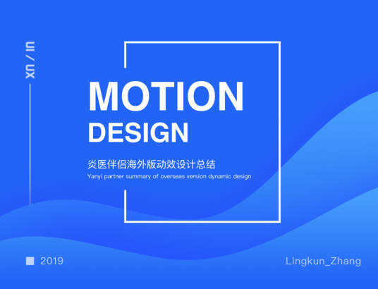 Motion Design Summary