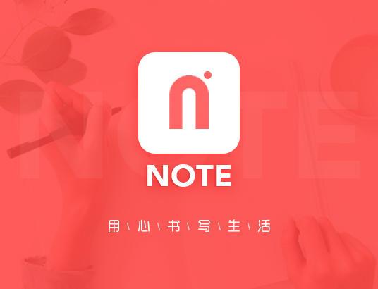 手帐App-Note