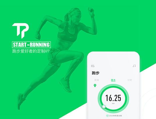 START RUNNING-跑步APP