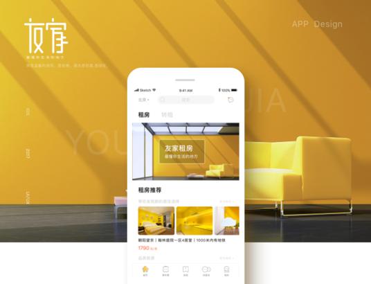 友家租房App Design